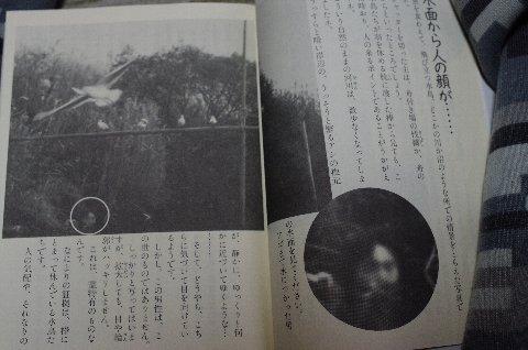 心霊 写真 淳二 稲川